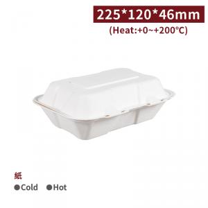 新品預購【自扣式紙漿餐盒-9*6吋】225*120*46mm 便當盒 免洗餐盒 漢堡盒 免洗餐具 -1箱200個/1袋100個