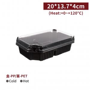 現貨【趣扣盒(含蓋)- 黑色雙格】20*13.7*4cm 便當盒 U型卡扣 可重複開關 ( 附透明PET蓋/不可微波) - 1箱600個 / 1包50個