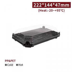 新品預購-【趣扣盒(含蓋)-壽司10入】222*144*24mm 壽司盒 U型卡扣 可重複開關 -1箱600個/1袋50個