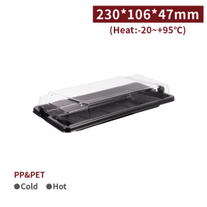 新品預購【趣扣盒(含蓋)-壽司5入】230*106*24mm 壽司盒 U型卡扣 可重複開關 -1箱600個/1袋50個