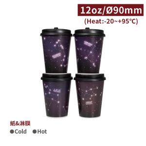 售完,補貨中【璀璨星空杯 冷熱共用杯12oz】四款混搭 星空杯 星座杯 -1箱1000個/1條200個