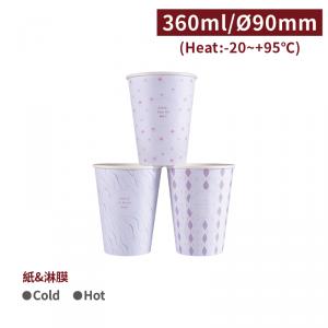 新品預購【Nice杯 冷熱共用杯12oz/360ml】三款混搭 清新 典雅 -1箱1000個/1組150個