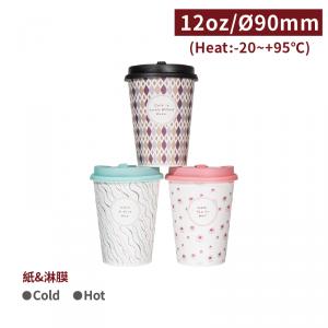 售完,補貨中【Nice杯 冷熱共用杯12oz】三款混搭 清新 典雅 -1箱1000個/1組150個
