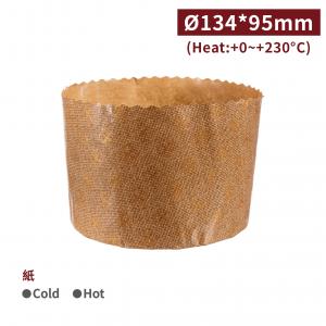 一週出貨【圓形烘烤紙杯-134*95mm】防油紙 古早味蛋糕 海綿蛋糕 耐高溫 -1箱600個