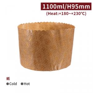 預購 【圓形烘烤紙杯-134*95mm】防油紙 古早味蛋糕 海綿蛋糕 耐高溫 -1箱600個