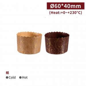 一週出貨【圓形烘烤紙杯-60*40mm】防油紙 馬芬 小蛋糕 杯子蛋糕 耐高溫 -1箱2400個