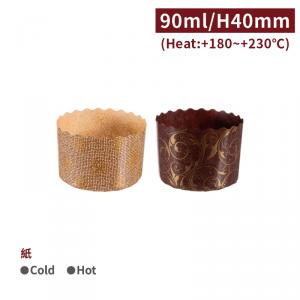 預購【圓形烘烤紙杯-60*40mm】防油紙 馬芬 小蛋糕 杯子蛋糕 耐高溫 -1箱2400個