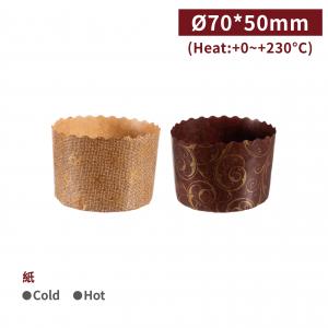 一週出貨【圓形烘烤紙杯-70*50mm】防油紙 馬芬 小蛋糕 杯子蛋糕 耐高溫 -1箱2400個