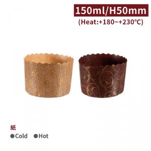 預購【圓形烘烤紙杯-70*50mm】防油紙 馬芬 小蛋糕 杯子蛋糕 耐高溫 -1箱2400個