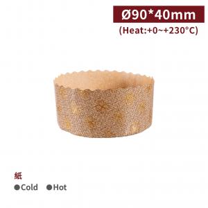 一週出貨【圓形烘烤紙杯-底徑90*40mm 】防油紙 馬芬 小蛋糕 杯子蛋糕 耐高溫 -1箱1200個