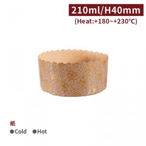 預購 【圓形烘烤紙杯-90*40mm 】防油紙 馬芬 小蛋糕 杯子蛋糕 耐高溫 -1箱1200個
