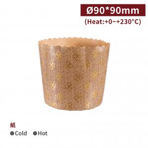 【 防油烘烤紙杯 - 底徑90mm】圓形 防油烤模 紙模 古早味蛋糕 海綿蛋糕 耐高溫 -1箱1200個
