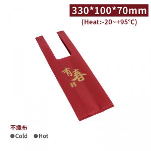 新品預購【REUSE布杯袋 (1杯)-不織布 (有春紅包袋)】飲料杯袋 - 1箱2000個/1組100個