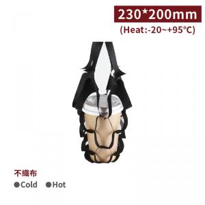 現貨【隨行布網袋(1杯用)-極緻黑潮】杯袋、提袋 230*200mm -1箱2000個/1包100個