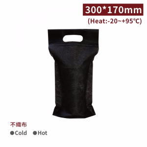 現貨【隨行丸孔袋-(1杯用)-黑】不織布 飲料 杯袋 提袋 30*17CM -1箱2000個/1包100個