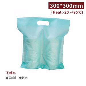 現貨【隨行丸孔袋-(2杯用)-綠】不織布 飲料 杯袋 提袋 30*30CM -1箱1000個/1包50個