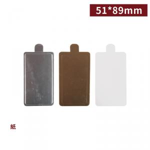 一週出貨【小蛋糕紙襯-長方形】51*89mm 三色可選 紙托 磨光處理 - 1包50個