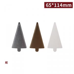 一週出貨【小蛋糕紙襯-三角形】65*114mm 三色可選 紙托 磨光處理 - 1包50個
