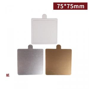 一週出貨【小蛋糕紙襯-正方形】75*75mm 三色可選 紙托 磨光處理 - 1包50個