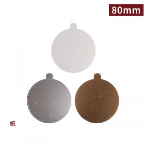 追加中【小蛋糕紙襯-圓形】直徑80mm 三色可選 紙托 磨光處理 - 1包50個