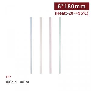 一週出貨【618透明直條吸管(斜口)-彩色】單支包裝 6*180mm -1箱5000支
