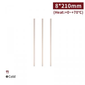 現貨【821環保竹吸管(平口)-原色】單支紙包裝 無毒安全 8*210mm -1箱3500支/1包175支