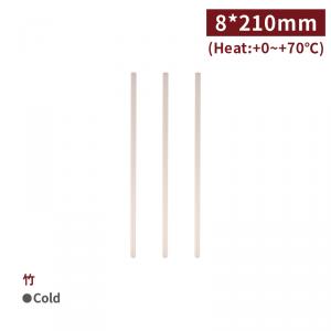 現貨【821環保竹吸管(斜口)-原色】單支紙包裝 無毒安全 8*210mm -1箱3500支 / 1包175支