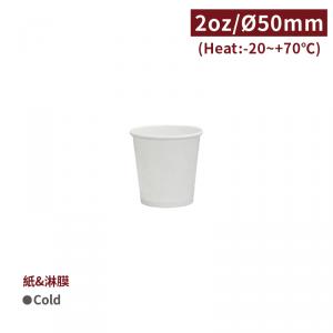 現貨【試飲杯2oz - 白色】50口徑 - 1箱2000個 / 1條50個