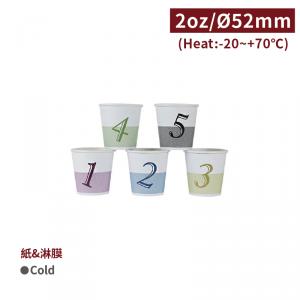 絕版,停售【數字試飲杯2oz - 白色】50口徑 五款混搭 - 1箱2000個 / 1條50個