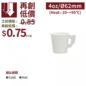 現貨【蝴蝶杯4oz - 白色】62口徑 PE淋膜 義式杯 - 1箱2000個 / 1條50個