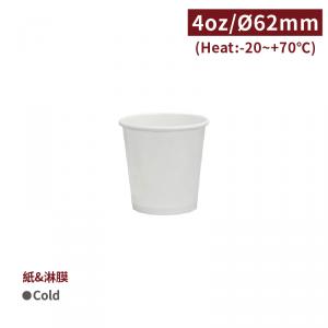 現貨【試飲杯4oz - 白色】62口徑 - 1箱2000個 / 1條50個