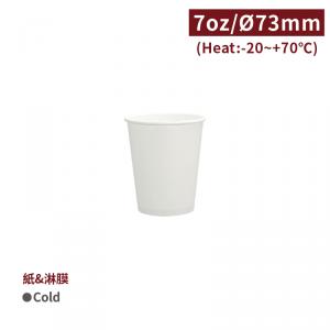 現貨【水杯7oz - 白色】73口徑 辦公室水杯 - 1箱2000個 / 1條50個
