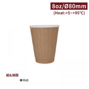 現貨【熱杯 8oz 壓紋雙層杯 - 布朗】80口徑 隔熱杯 雙層杯 - 1箱500個 / 1條25個