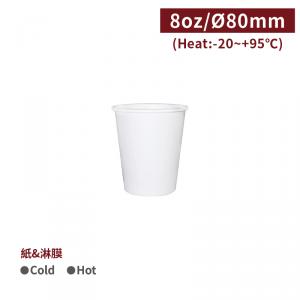 現貨【冷熱共用杯8oz-白杯-80口徑】PE 雙面淋膜 - 1箱1000個 / 1條50個