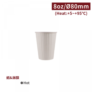 現貨【熱杯 8oz 壓紋雙層杯 - 白色】80口徑 隔熱杯 雙層杯 - 1箱500個 / 1條25個