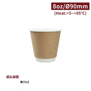 現貨【熱杯 8oz 中空雙層杯 - 牛皮色】90口徑 單面淋膜 隔熱杯 雙層杯 適合拉花 - 1箱500個/1條25個