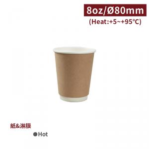 現貨【熱杯 8oz 中空雙層杯 - 牛皮色】80口徑 隔熱杯 雙層杯 - 1箱500個 / 1條25個