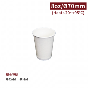 【冷熱共用杯8oz-白杯-70口徑】高瘦 PE 雙面淋膜 無毒 -1箱1000個/1條50個