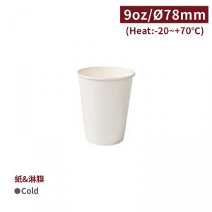 現貨【冷飲杯9oz - 白色】78口徑 冰杯 飲料杯 - 1箱2000個 / 1條50個