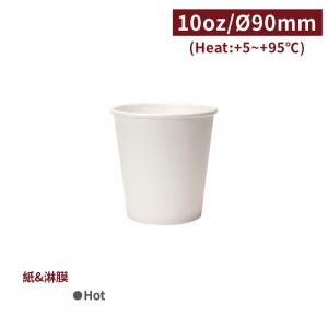 售完,補貨中【熱杯10oz - 白色】90口徑 PE單面 淋膜 - 1箱1000個 / 1條50個