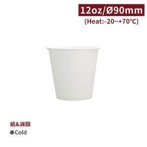 現貨【冷飲杯12oz - 白色】90口徑 冰杯 豆漿杯 - 1箱1000個 / 1條50個