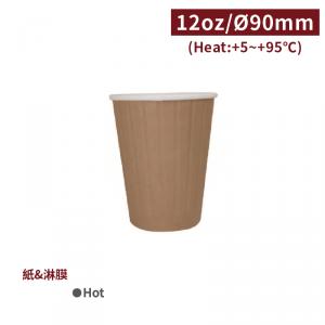 現貨【熱杯 12oz 壓紋雙層杯 - 布朗】90口徑 隔熱杯 雙層杯 - 1箱500個 / 1條25個