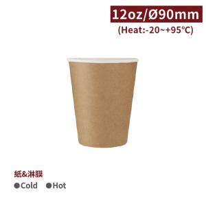 售完,補貨中【冷熱共用杯12oz - 牛皮杯】PE 雙面淋膜 牛皮材質 - 1箱1000個 / 1條50個