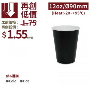 現貨【冷熱共用杯12oz - 極緻黑潮】 PE 淋膜 環保油墨 - 1箱1000個 / 1條50個