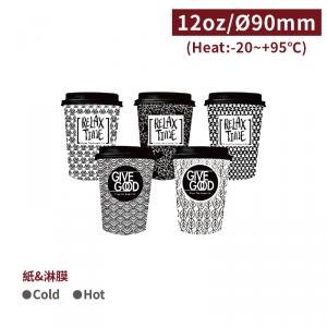 現貨【冷熱共用杯12oz - 幾何黑白杯】90口徑 十四款混搭 - 1箱1000個 / 1條50個(隨機出貨不挑款)