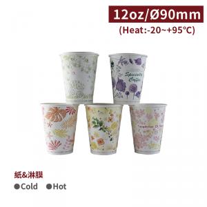 絕版,停售【韓國設計12oz】90口徑 發泡杯 春季花漾 綠色款 - 1條50個