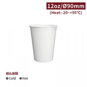 售完,補貨中【冷熱共用杯12oz - 白杯】PE 雙面淋膜 - 1箱1000個 / 1條50個