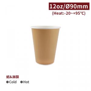 現貨【冷熱共用杯12oz - 布朗杯】PE 淋膜 印刷牛皮 - 1箱1000個 / 1條 50個