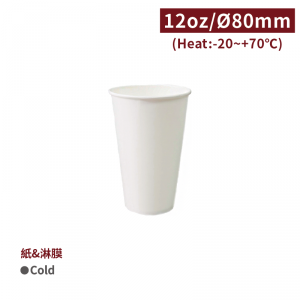 現貨【冷飲杯12oz - 白色】80口徑 冰杯 飲料杯 - 1箱2000個 / 1條50個