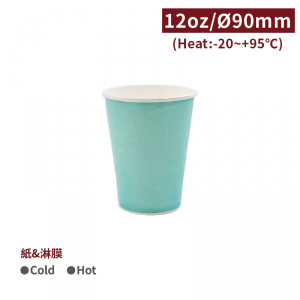 現貨【馬卡龍冷熱共用杯12oz - 湖水綠】90口徑 PE 雙面淋膜 - 1箱1000個 / 1條50個
